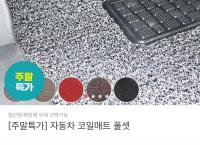 [위메프][주말특가] 자동차 코일매트 풀셋 [무료배송]