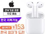 애플 에어팟 Apple AirPods($153/무료배송)