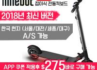 [2018년 최신판] Ninebot 나인봇 8인치 ES2 접이식 전동킥보드, 한국 A/S가능 ($275, 원화309,100원/무료배송)