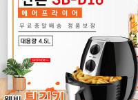 산본 에어프라이어 튀김기  대용량 4.5L (50,000원/무료배송)