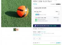 [네이버] 올뉴 축구공 1호 (3,900원/3,000원)