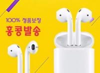 애플 에어팟 2세대 최저가~!