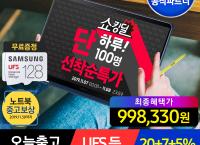 [선착순 100명] 삼성 노트북 펜S NT950SBV-A58A 41만원 할인! 99만원!