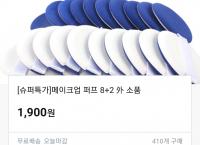 [티몬]메이크업퍼프 10p 1900원 (무배)