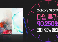 [KT/SKT/LG] 갤럭시 S20 9만원 ㄱㄱ 한정가