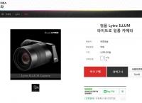 [B&H photo video] Lytro Illum Light Field Digital Camera (319.95/미국내 무료)