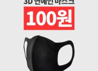 라이프 가드 3D 연예인 마스크 100원