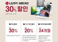 LG전자 브랜드 위크 최대 30% 할인 (~4월19일)