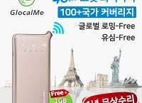 [해외여행] 세계통용 에그 휴대용 와이파이 공유기 (137,500원/무료배송)