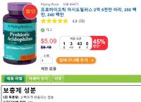 가성비 최강 유산균 240정 1통 (6,100원)