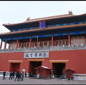 중국 자금성