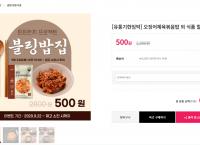 오징어제육볶음밥 외 식품 할인전( 500원 / 3,500원)