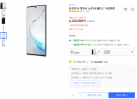 [품절임박/9개남음] 삼성 갤럭시 노트10 플러스 자급제폰 (무배/12%할인)